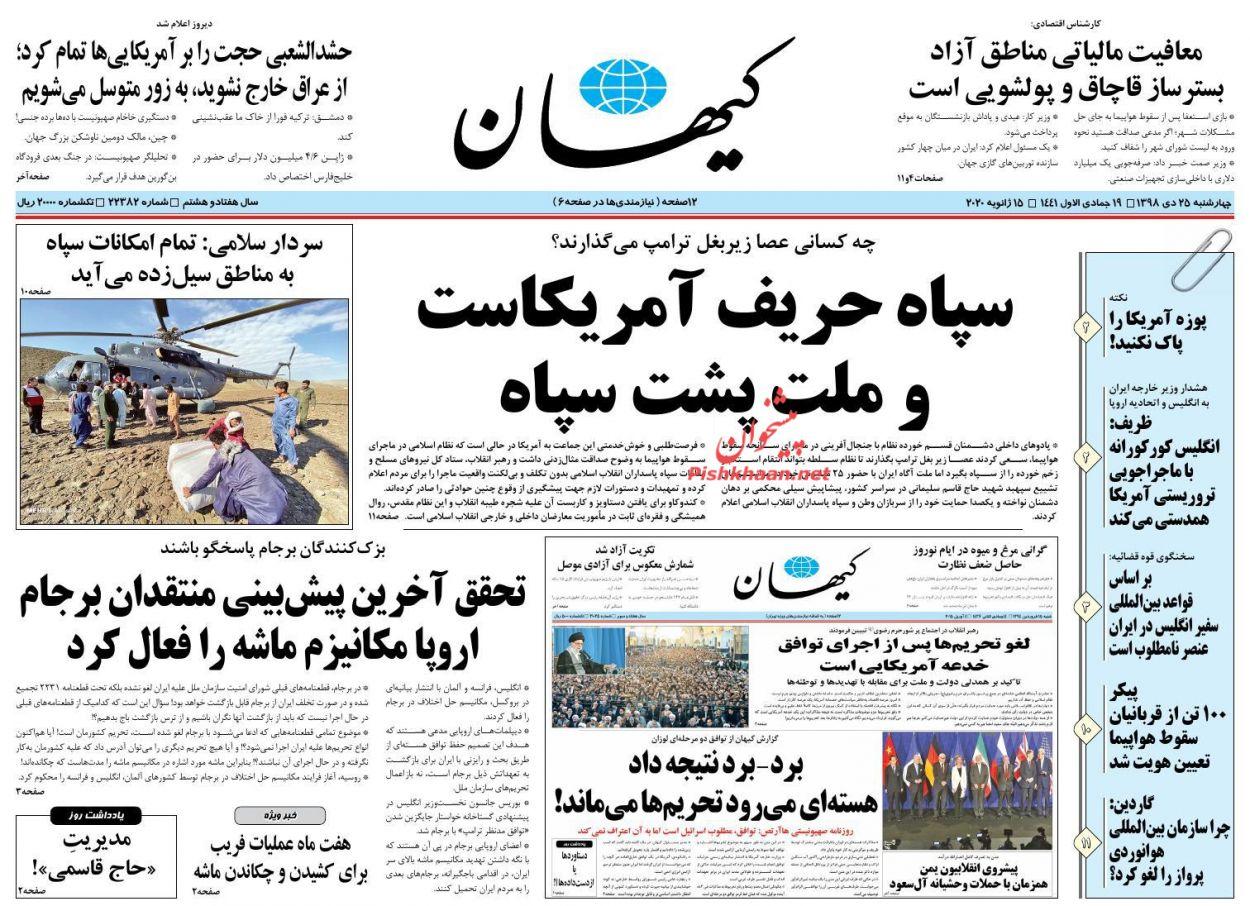 عناوین اخبار روزنامه کیهان در روز چهارشنبه ۲۵ دی :
