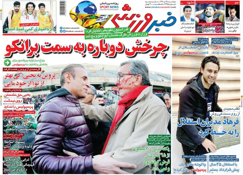 عناوین اخبار روزنامه خبر ورزشی در روز چهارشنبه ۲۵ دی :