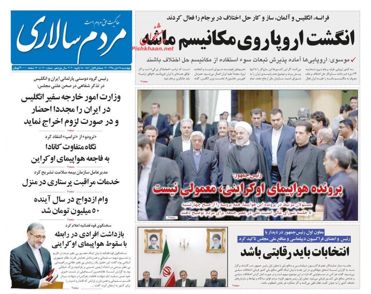عناوین اخبار روزنامه مردم سالاری در روز چهارشنبه ۲۵ دی :