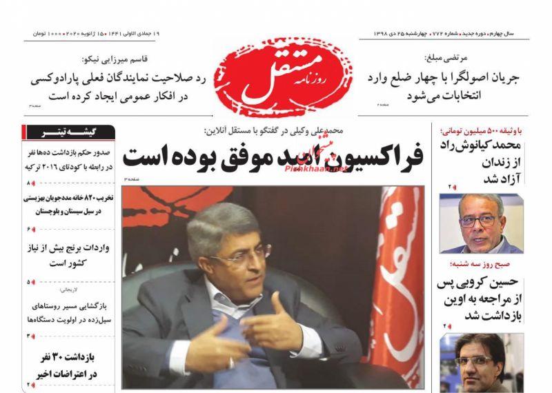 عناوین اخبار روزنامه مستقل در روز چهارشنبه ۲۵ دی :
