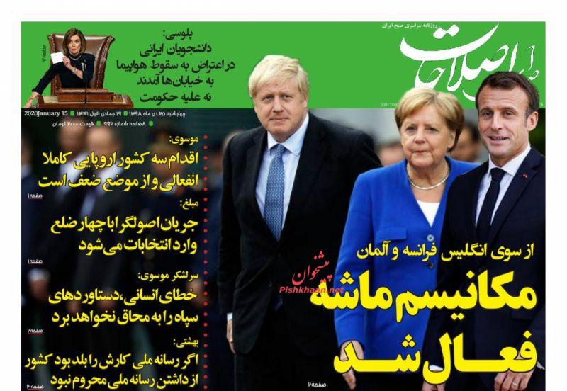 عناوین اخبار روزنامه صدای اصلاحات در روز چهارشنبه ۲۵ دی