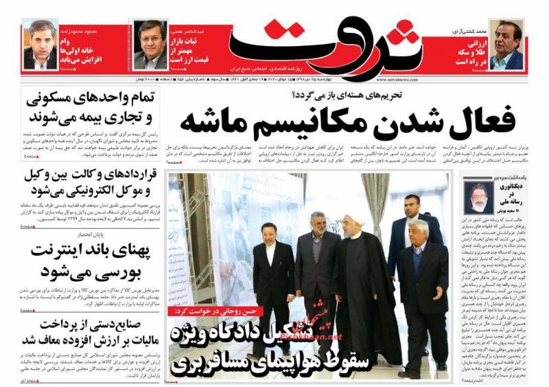 عناوین اخبار روزنامه ثروت در روز چهارشنبه ۲۵ دی :