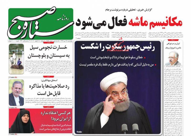 عناوین اخبار روزنامه ستاره صبح در روز چهارشنبه ۲۵ دی :