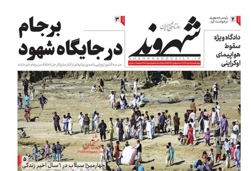 عناوین اخبار روزنامه شهروند در روز چهارشنبه ۲۵ دی
