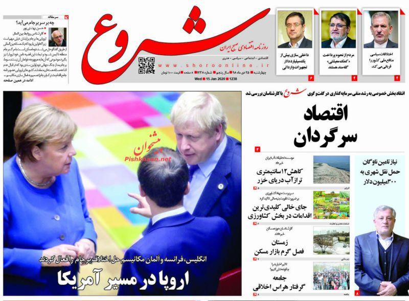 عناوین اخبار روزنامه شروع در روز چهارشنبه ۲۵ دی :