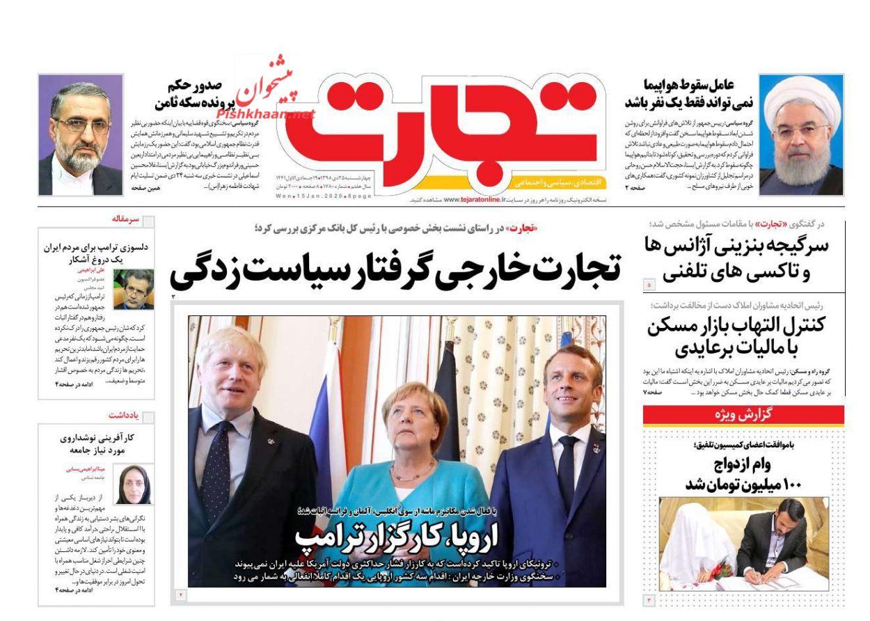 عناوین اخبار روزنامه تجارت در روز چهارشنبه ۲۵ دی :
