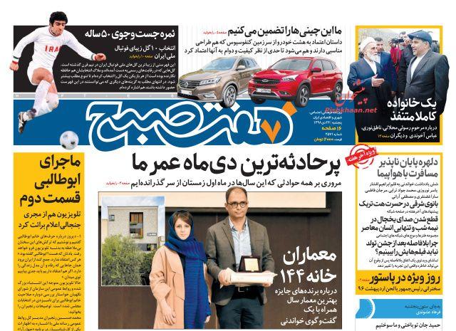 عناوین اخبار روزنامه هفت صبح در روز پنجشنبه ۲۶ دی :
