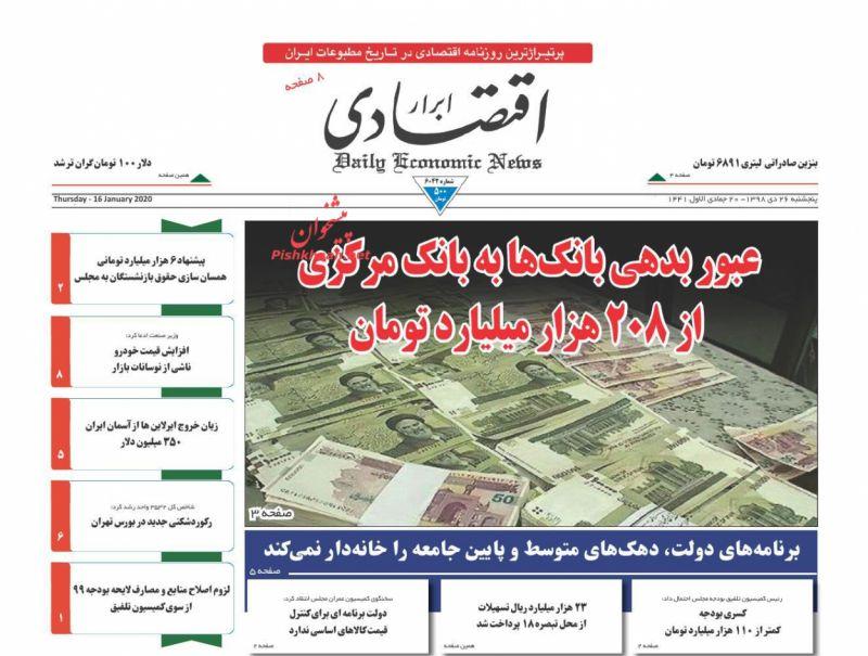 عناوین اخبار روزنامه ابرار اقتصادی در روز پنجشنبه ۲۶ دی :