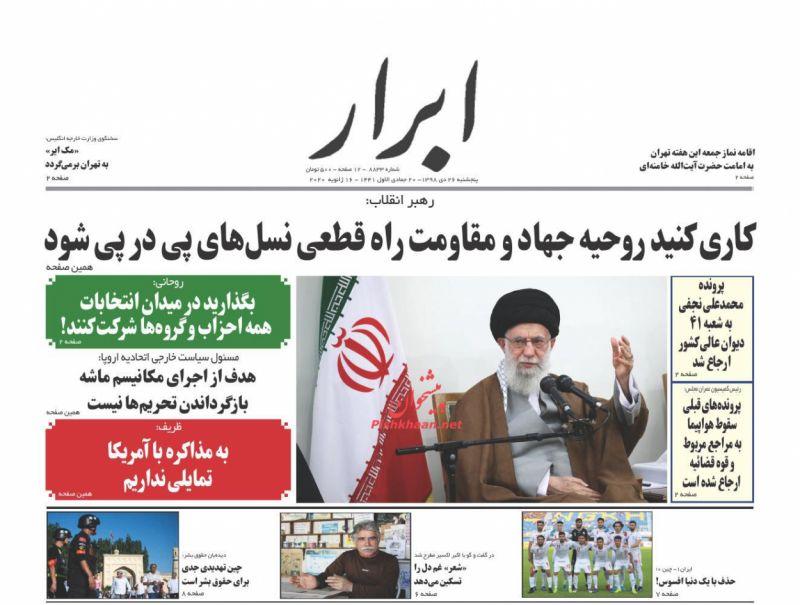 عناوین اخبار روزنامه ابرار در روز پنجشنبه ۲۶ دی :