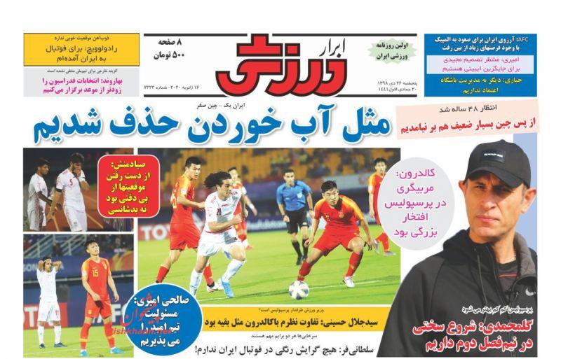 عناوین اخبار روزنامه ابرار ورزشى در روز پنجشنبه ۲۶ دی