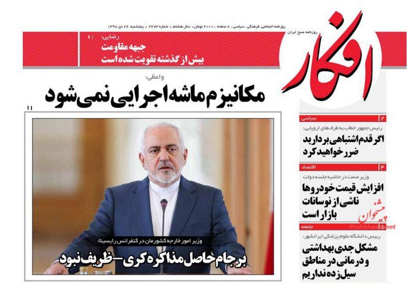 عناوین اخبار روزنامه افکار در روز پنجشنبه ۲۶ دی :