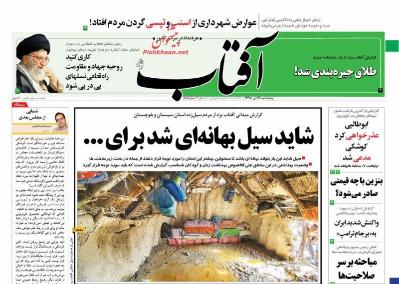 عناوین اخبار روزنامه آفتاب یزد در روز پنجشنبه ۲۶ دی :