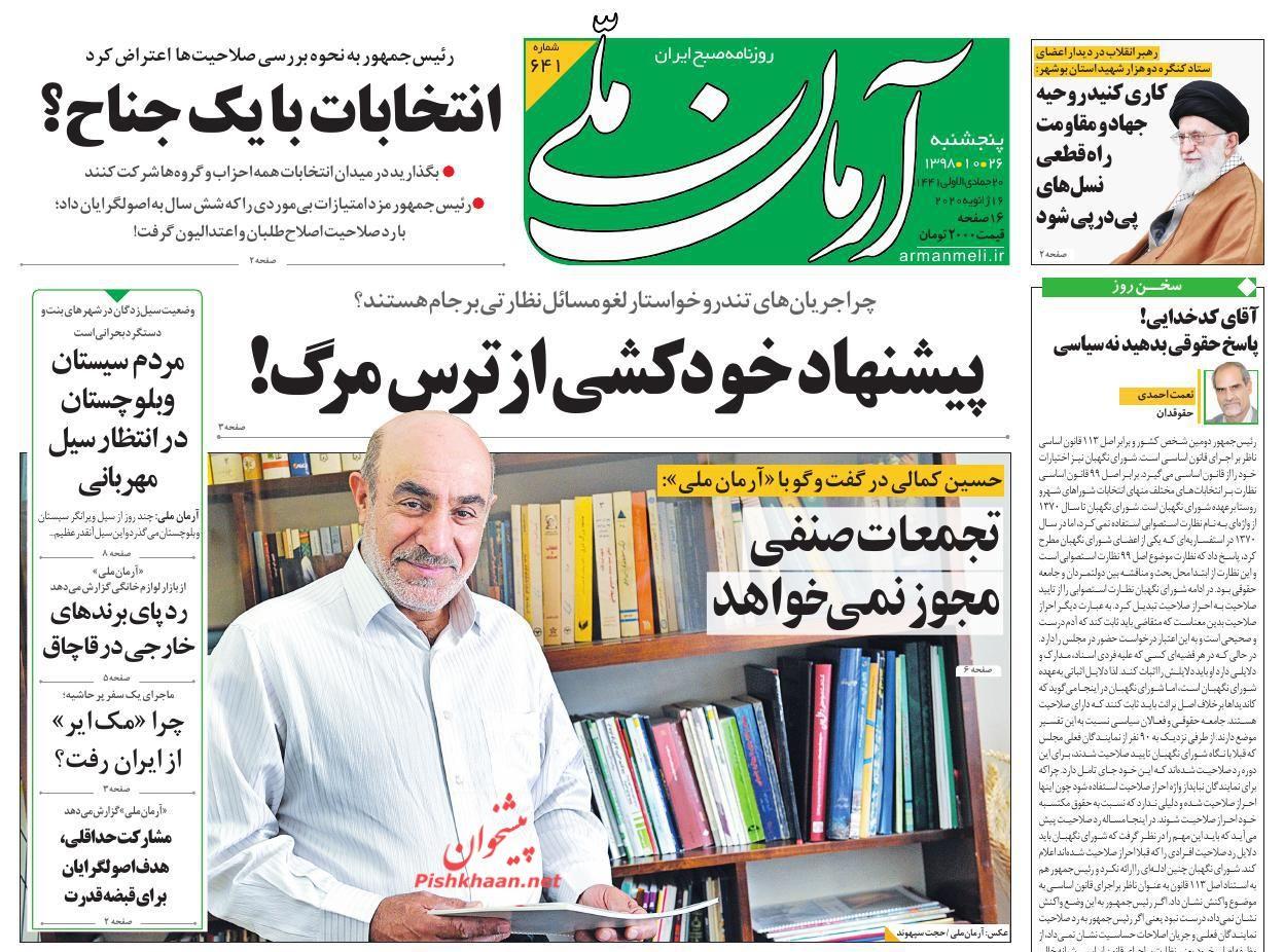 عناوین اخبار روزنامه آرمان ملی در روز پنجشنبه ۲۶ دی :
