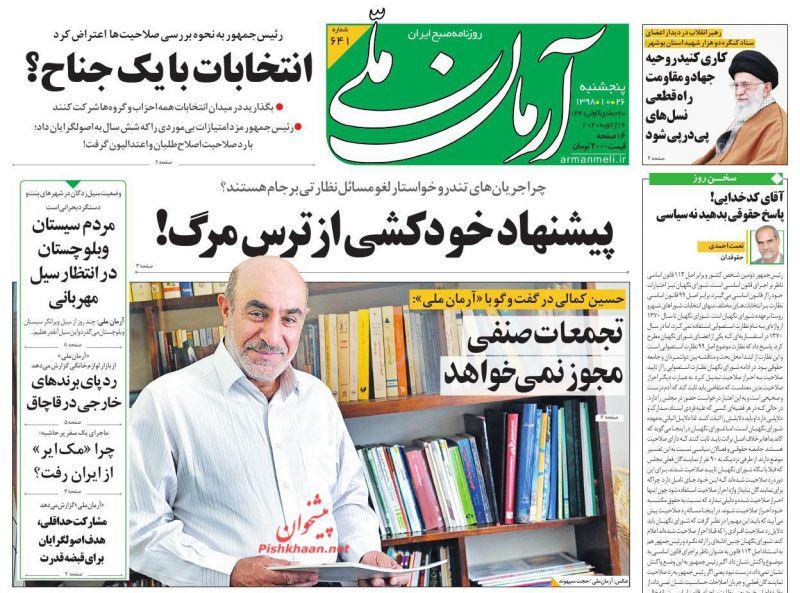 عناوین اخبار روزنامه آرمان ملی در روز پنجشنبه ۲۶ دی