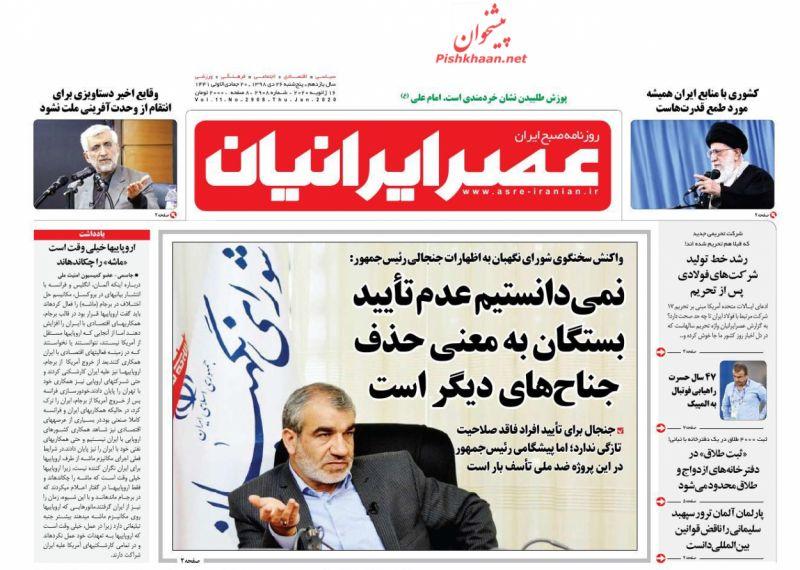 عناوین اخبار روزنامه عصر ایرانیان در روز پنجشنبه ۲۶ دی :