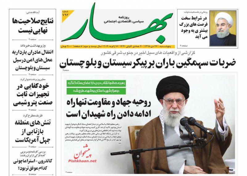 عناوین اخبار روزنامه بهار در روز پنجشنبه ۲۶ دی :