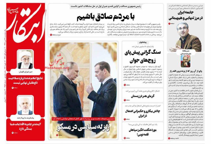عناوین اخبار روزنامه ابتکار در روز پنجشنبه ۲۶ دی