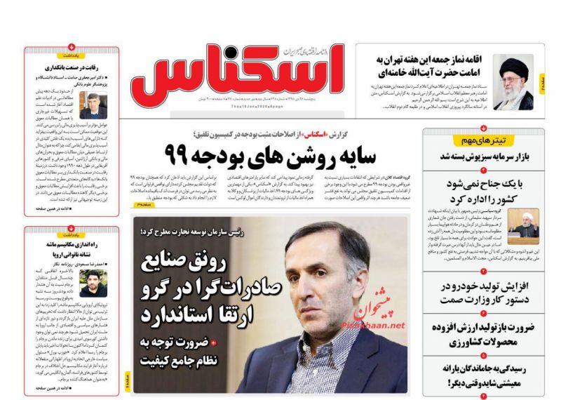 عناوین اخبار روزنامه اسکناس در روز پنجشنبه ۲۶ دی :