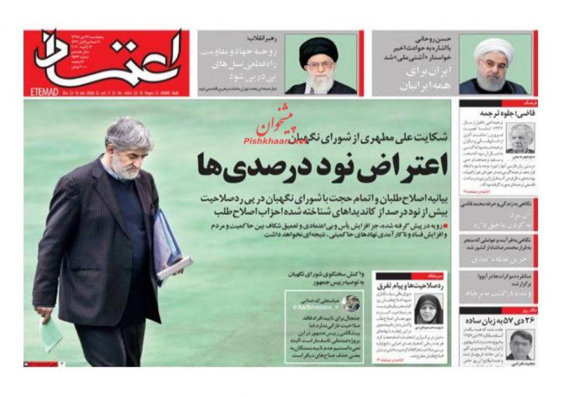 عناوین اخبار روزنامه اعتماد در روز پنجشنبه ۲۶ دی