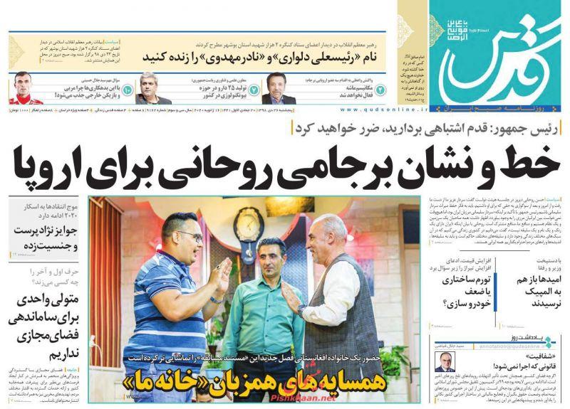 عناوین اخبار روزنامه قدس در روز پنجشنبه ۲۶ دی :