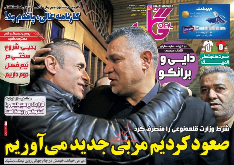 عناوین اخبار روزنامه گل در روز پنجشنبه ۲۶ دی :