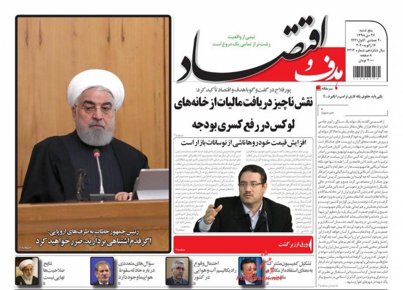 عناوین اخبار روزنامه هدف و اقتصاد در روز پنجشنبه ۲۶ دی :