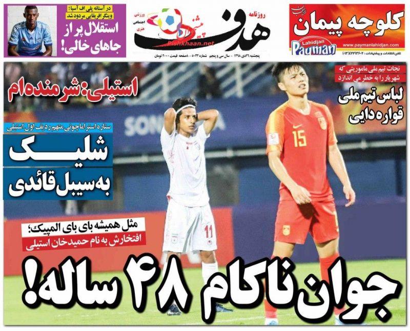 عناوین اخبار روزنامه هدف در روز پنجشنبه ۲۶ دی :