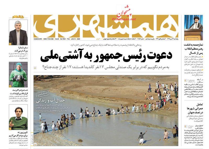 عناوین اخبار روزنامه همشهری در روز پنجشنبه ۲۶ دی :