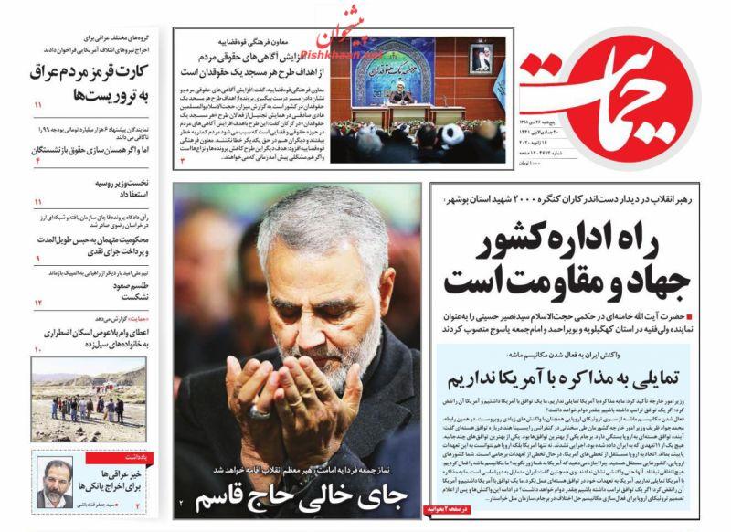 عناوین اخبار روزنامه حمایت در روز پنجشنبه ۲۶ دی :