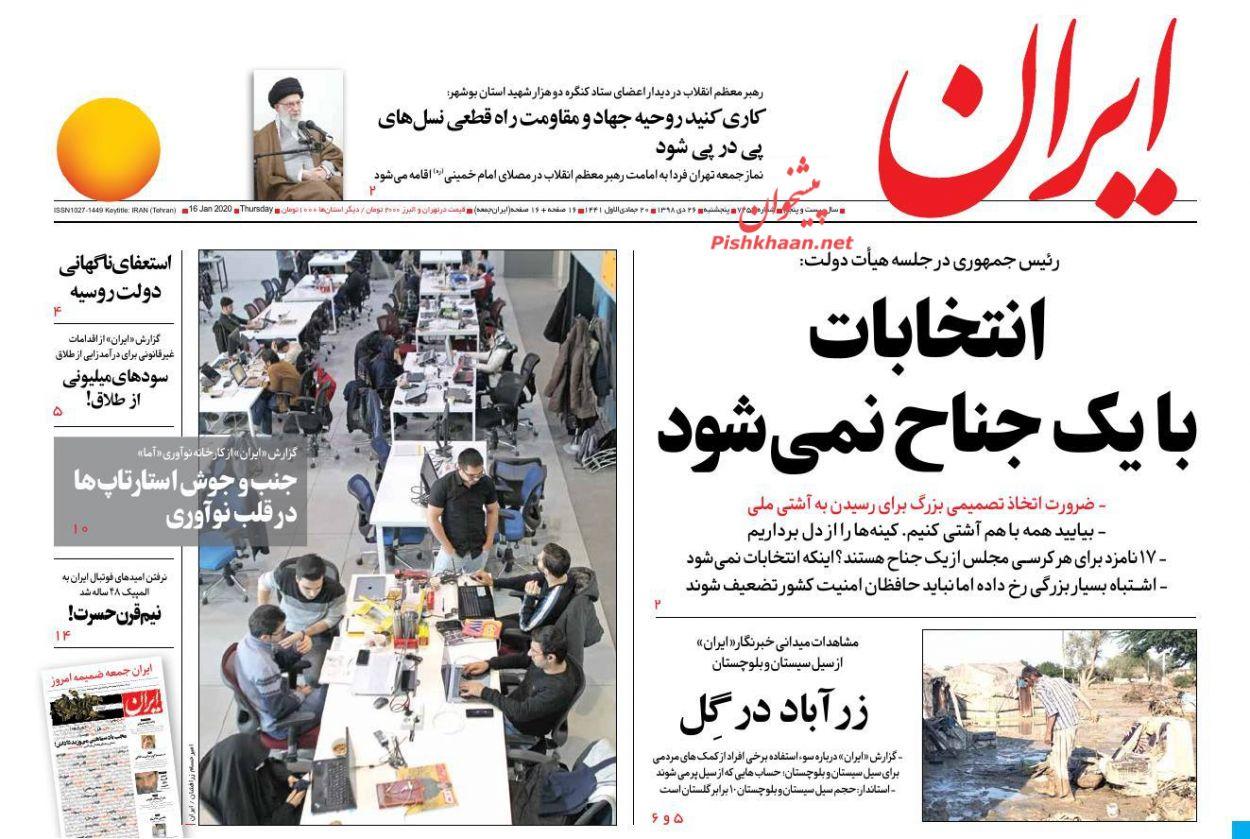 عناوین اخبار روزنامه ایران در روز پنجشنبه ۲۶ دی :