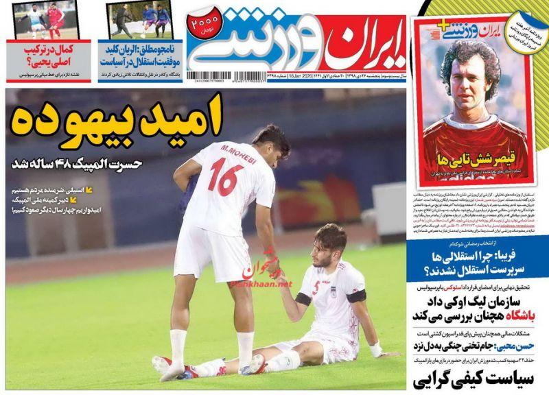 عناوین اخبار روزنامه ایران ورزشی در روز پنجشنبه ۲۶ دی : چرخه حسرت ؛ خیلی وقت پیش حذف شده بودیم! ؛ درباره بدیهیات توضیح لازم نیست ؛