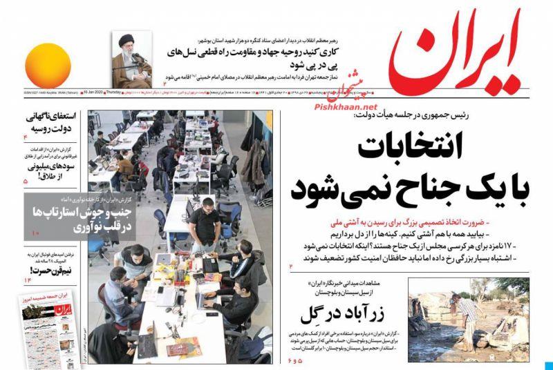 عناوین اخبار روزنامه ایران در روز پنجشنبه ۲۶ دی