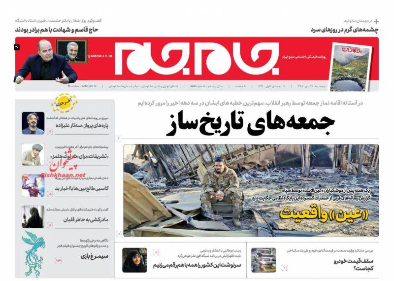 عناوین اخبار روزنامه جام جم در روز پنجشنبه ۲۶ دی