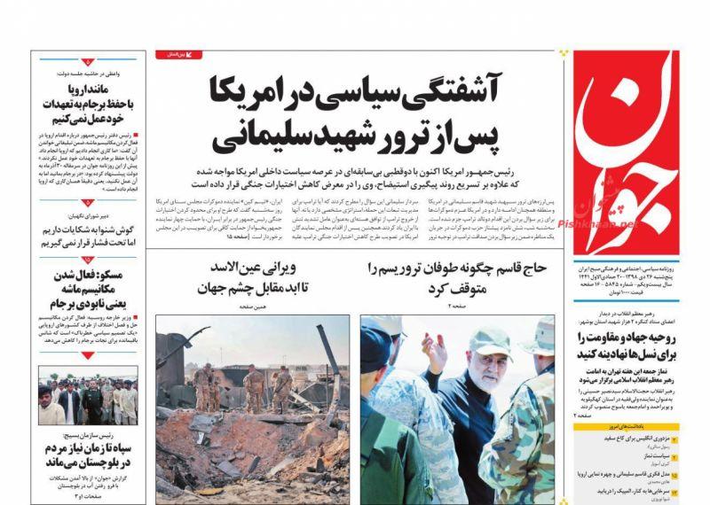 عناوین اخبار روزنامه جوان در روز پنجشنبه ۲۶ دی :