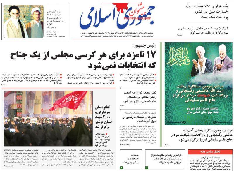 عناوین اخبار روزنامه جمهوری اسلامی در روز پنجشنبه ۲۶ دی