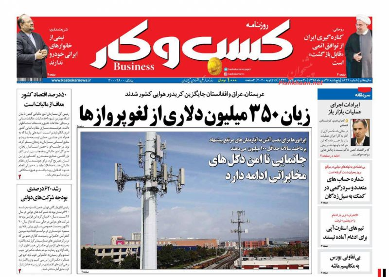 عناوین اخبار روزنامه كسب و كار در روز پنجشنبه ۲۶ دی :