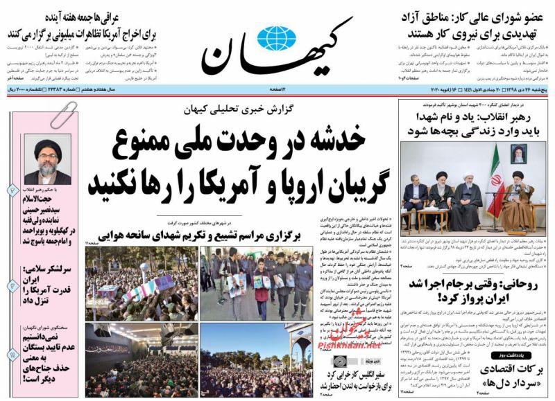 عناوین اخبار روزنامه کيهان در روز پنجشنبه ۲۶ دی :