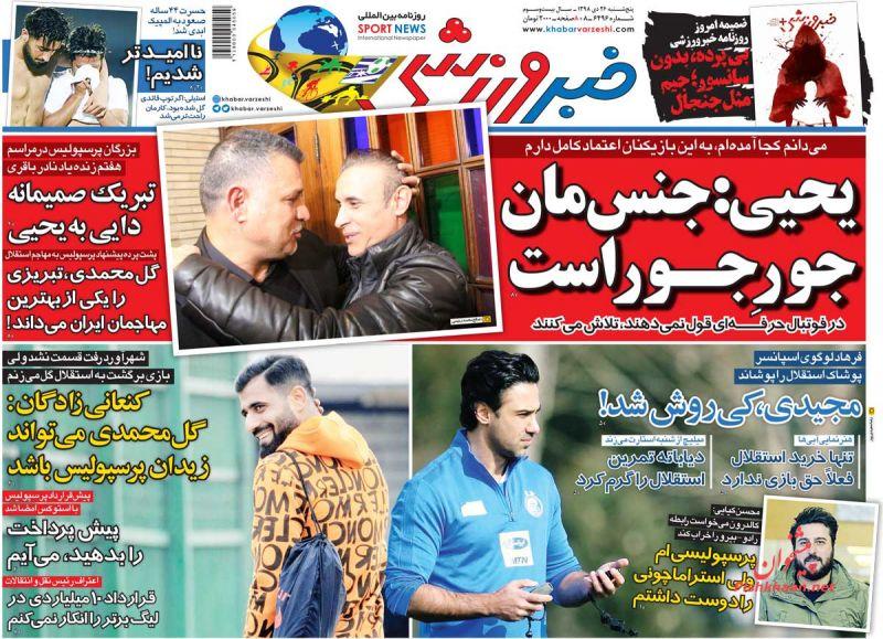 عناوین اخبار روزنامه خبر ورزشی در روز پنجشنبه ۲۶ دی