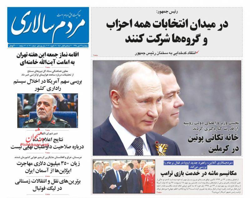 عناوین اخبار روزنامه مردم سالاری در روز پنجشنبه ۲۶ دی :