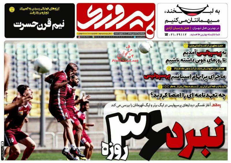 عناوین اخبار روزنامه پیروزی در روز پنجشنبه ۲۶ دی :