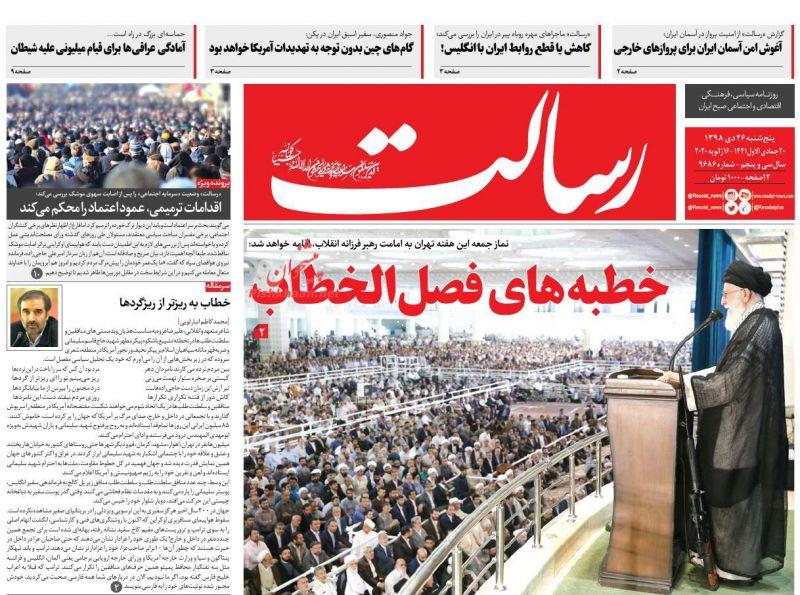 عناوین اخبار روزنامه رسالت در روز پنجشنبه ۲۶ دی :