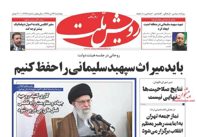 عناوین اخبار روزنامه رویش ملت در روز پنجشنبه ۲۶ دی :