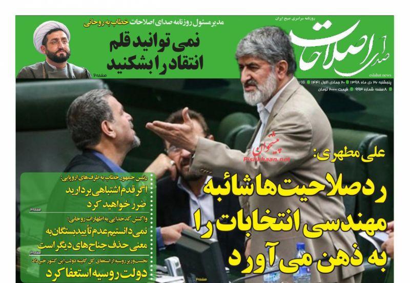 عناوین اخبار روزنامه صدای اصلاحات در روز پنجشنبه ۲۶ دی