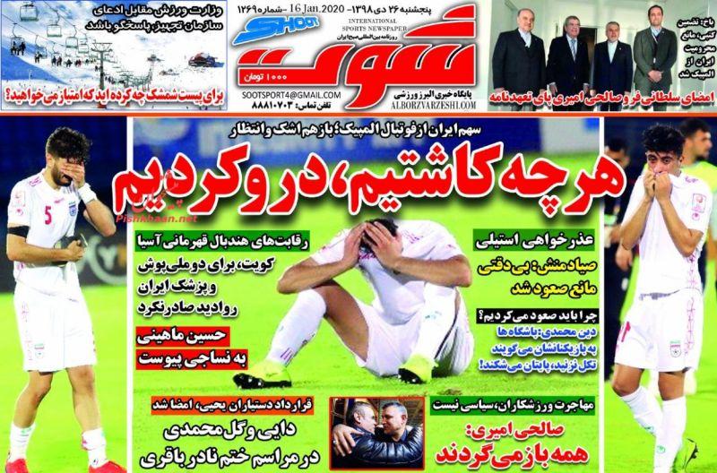 عناوین اخبار روزنامه شوت در روز پنجشنبه ۲۶ دی :