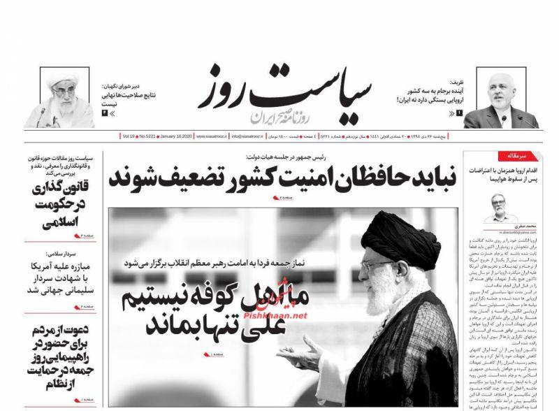 عناوین اخبار روزنامه سیاست روز در روز پنجشنبه ۲۶ دی :
