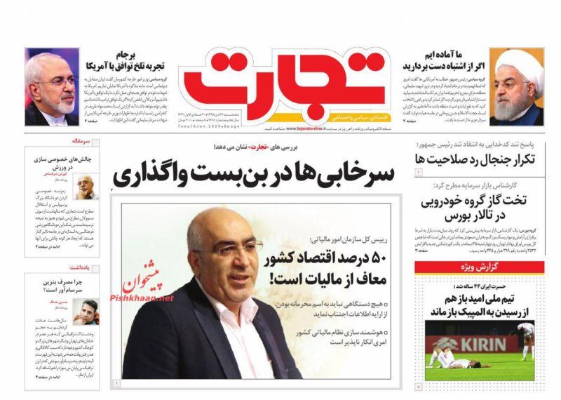 عناوین اخبار روزنامه تجارت در روز پنجشنبه ۲۶ دی :