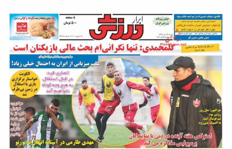 عناوین اخبار روزنامه ابرار ورزشى در روز شنبه ۲۸ دی
