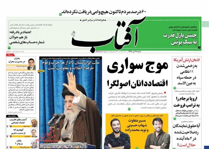 عناوین اخبار روزنامه آفتاب یزد در روز شنبه ۲۸ دی