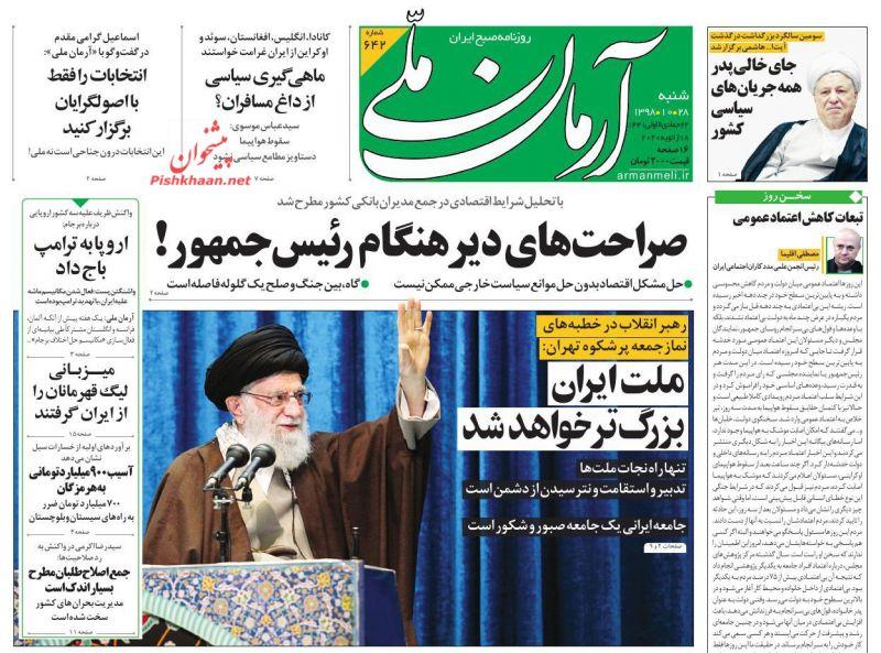 عناوین اخبار روزنامه آرمان ملی در روز شنبه ۲۸ دی