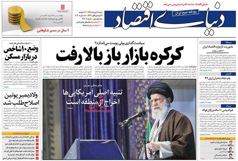 عناوین اخبار روزنامه دنیای اقتصاد در روز شنبه ۲۸ دی :